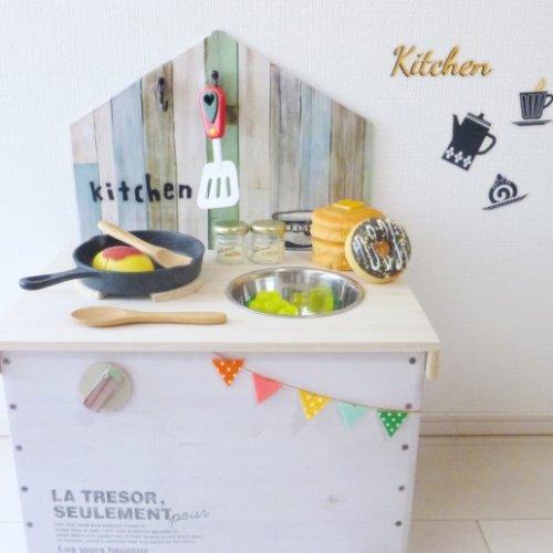 子ども用『おままごとキッチン』が手作りできる簡単レシピ