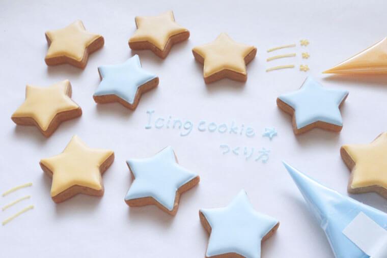 初心者さんもできるアイシングクッキーの作り方とアイデア9選