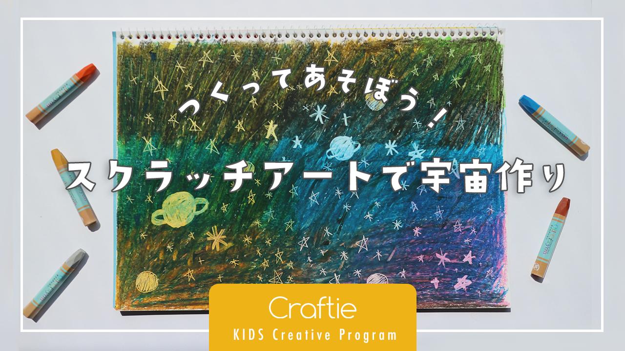スクラッチアートで宇宙をつくろう!【Craftie KIDS Creative Program 第1回】