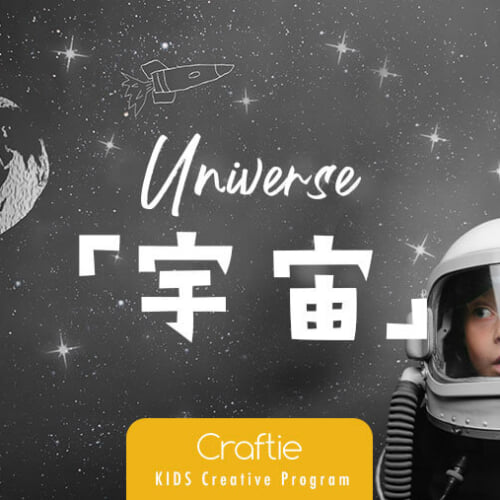 身近なものでオリジナルの「宇宙」をつくろう!【Craftieのキッズ・クリエイティブ・プログラム】