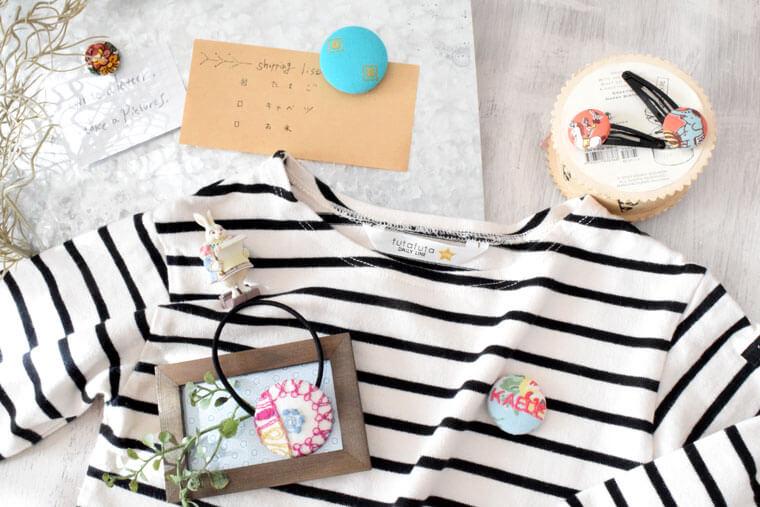 くるみボタンの作り方 お気に入りの布を雑貨やアクセに