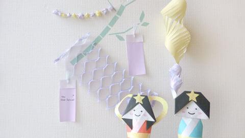 七夕飾りを折り紙で作ろう。 5つの折り方、作り方をご紹介