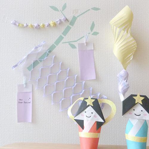 七夕飾りを折り紙で作ろう。5つの折り方、作り方をご紹介