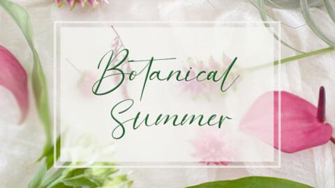 7月はBotanical Life をはじめよう